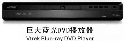 vtrek-blu-ray-speler